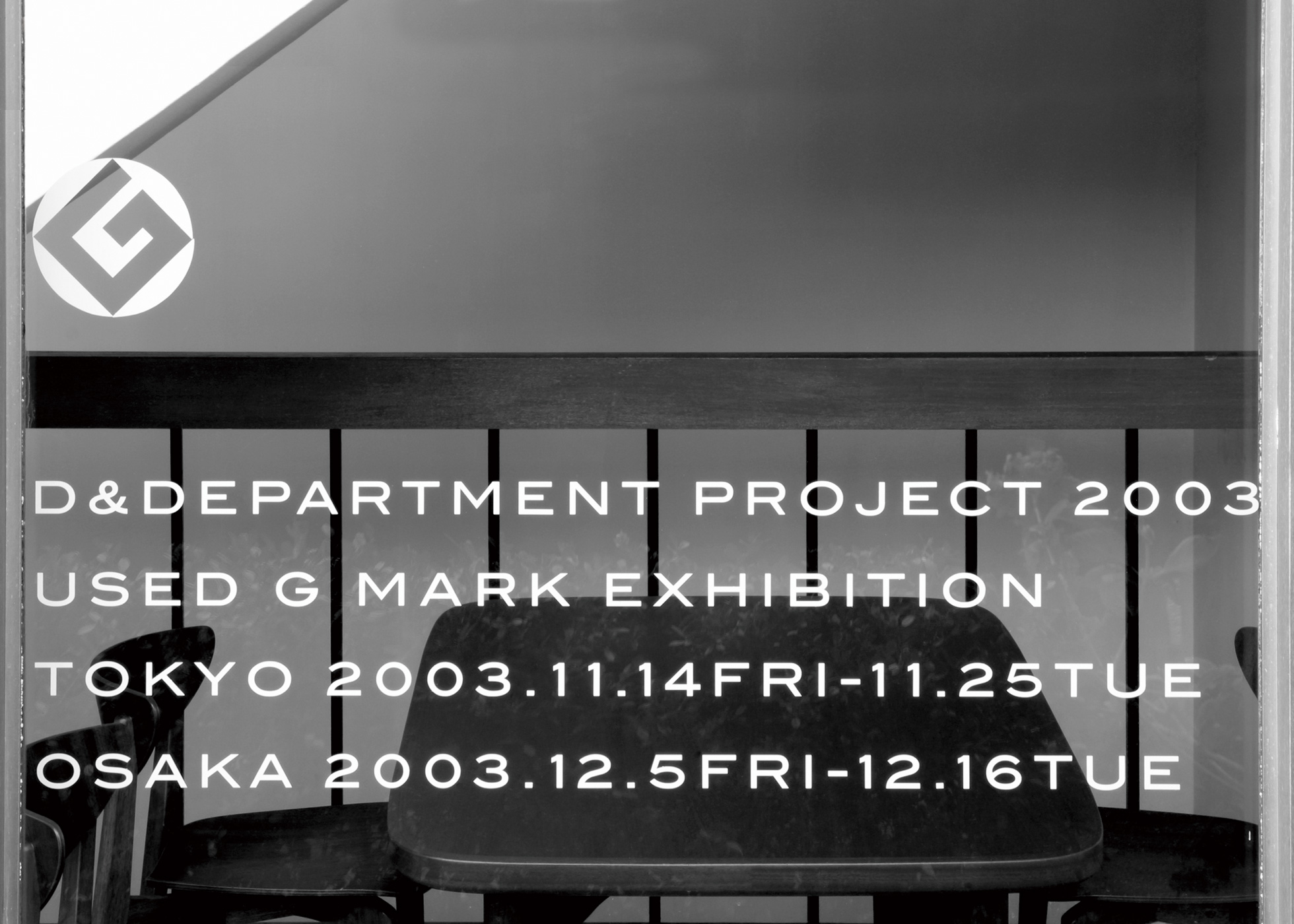 g_mark_exhibition_06