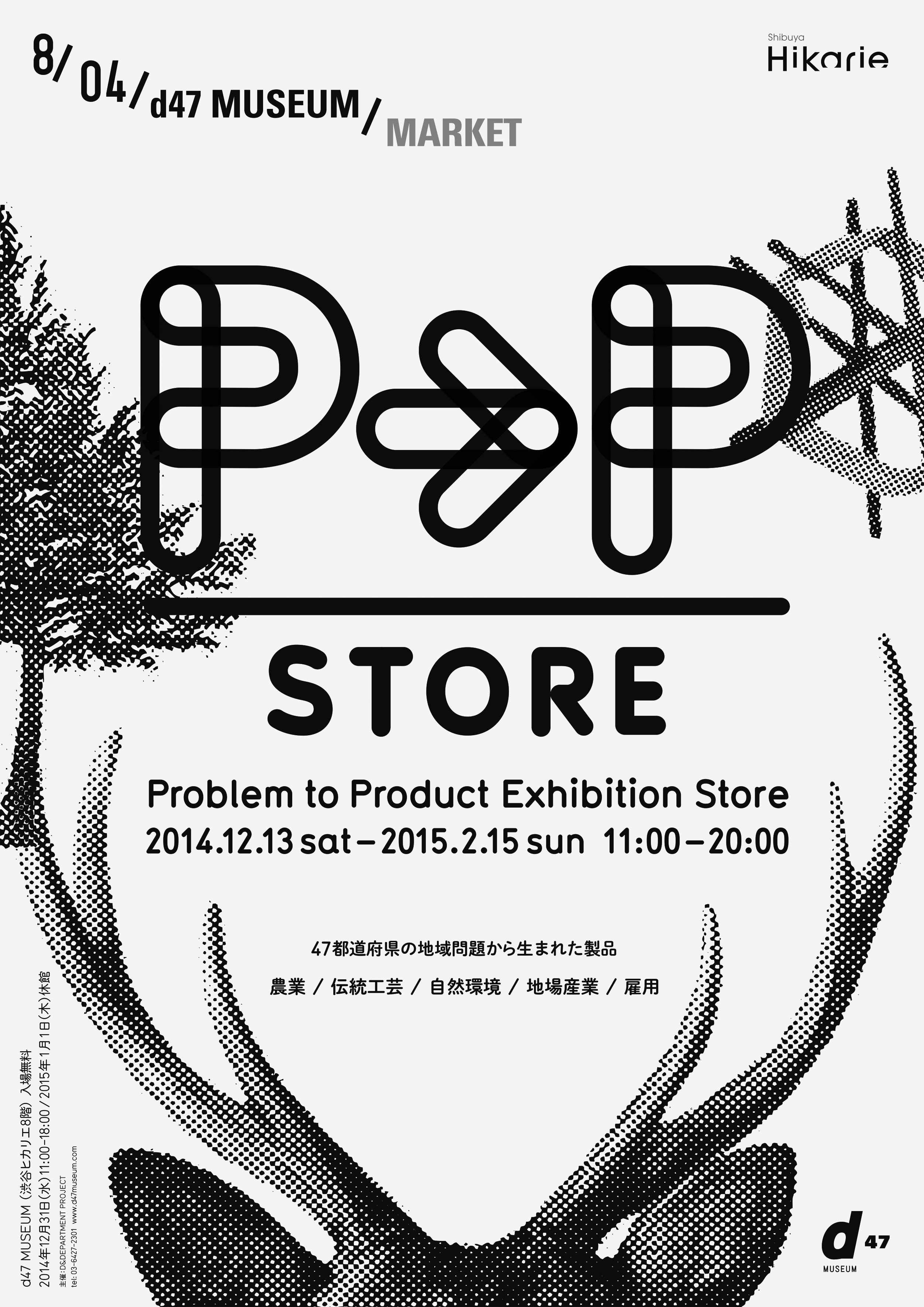 p to p poster