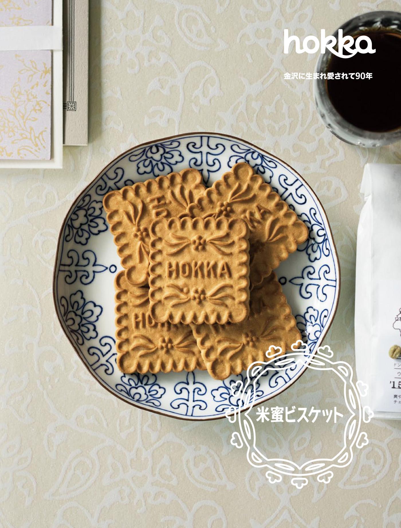 hokka 広告 2