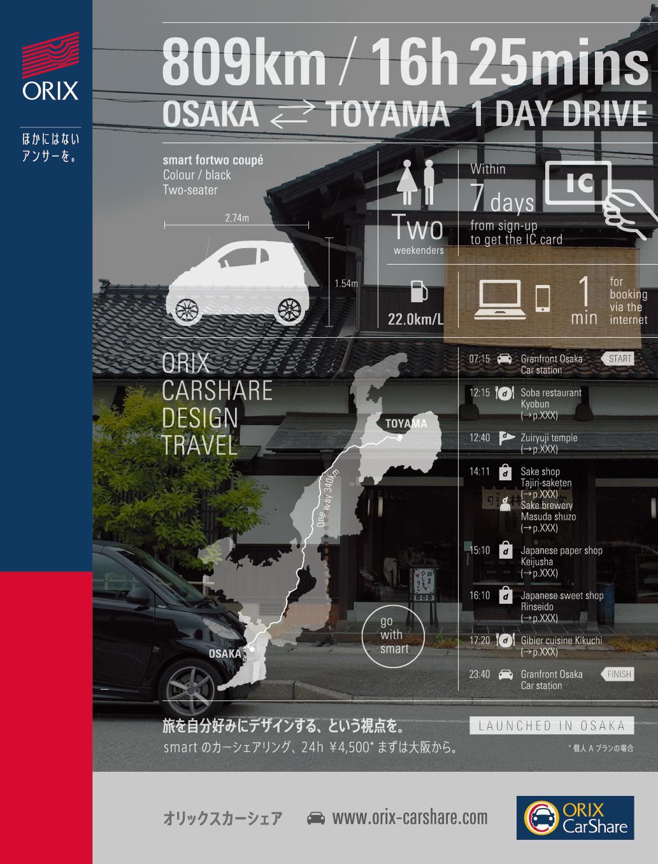 ORIX広告 – d design travel TOYAMA