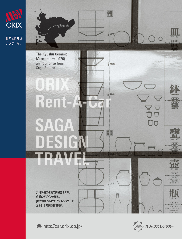 ORIX広告 – d design travel SAGA